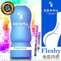 Genmu Cup - version 3-Blue
