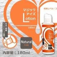 日本magic eyes★魔冰潤滑液 自然TYPE 180ml