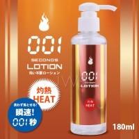 日本SSI 瞬速 001秒 免清洗型潤滑液-HEAT灼熱型(180ml)