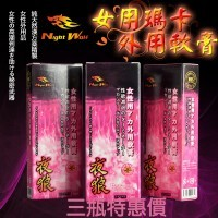 (3 PCS specail price)Night Wolf Women's Maca External Ointment - Sexually Mild