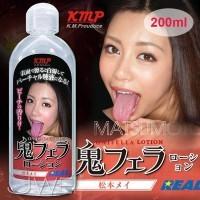 日本KMP  惡魔之唾液 松本芽依 (松本メイ) 200ml