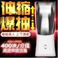 日本Rends小活塞3頻互動叫聲飛機杯