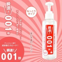 001 No-rinse lubricant, thick type-180ml