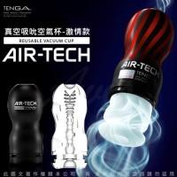 日本 TENGA AIR-TECH 空壓旋風杯 飛機杯-緊實 可重複使用型