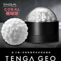 日本TENGA GEO探索球厚實膠體自慰套-CORAL(珊瑚球)
