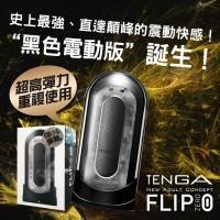日本TENGA FLIP 0(ZERO)ELECTRONIC VIBRATION BLACK電動震動版(黒色刺激版)