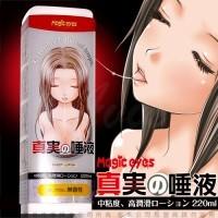 日本Magic eyes 真實之唾液-220ml