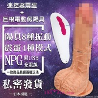 Giant root electric dildo remote control shake egg