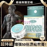 日本SSI JAPAN潤滑凝膠50倍【男性用】超持續絕倫無雙至極2催情高潮潤滑液(12g)