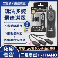 日本SSI 三連震蛋TRI NANO絶対震動