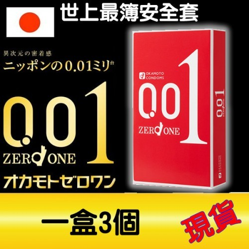 日本OKAMOTO岡本 0.01 異次元密著感 超薄保險套 (3片)