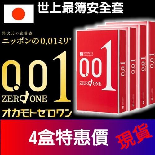 (4盒特惠裝)日本OKAMOTO岡本 0.01 異次元密著感 超薄保險套