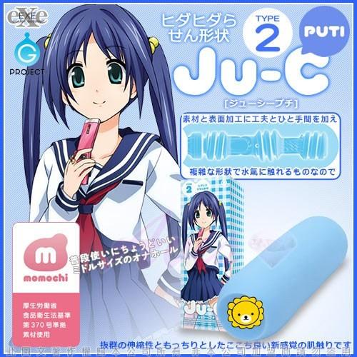 日本EXEJu-C PUTI Type2 非貫通自慰套(螺旋型)