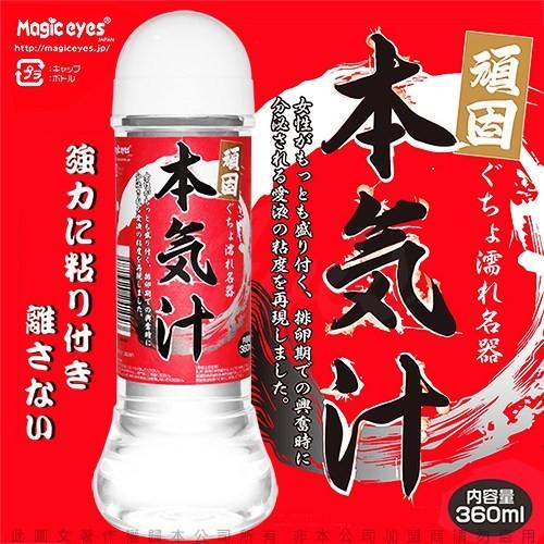 日本Magic eyes 本氣汁潤滑液 360ml 超強黏度