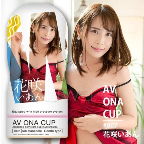 日本NPG AV ONA CUP #007 超人氣女優自慰杯-花咲いあん
