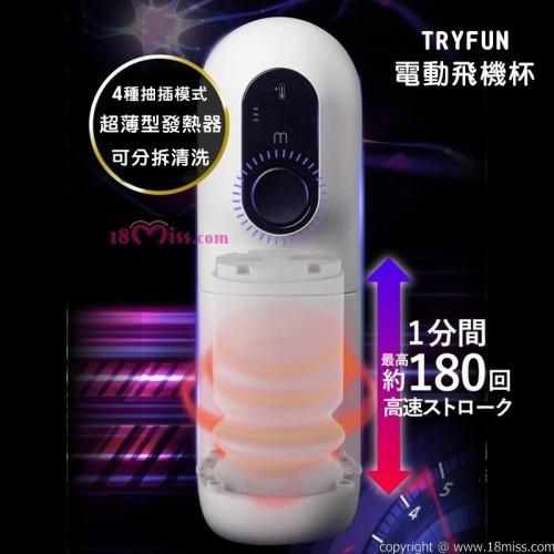 日本TRYFUN黑洞中風杯自由調節 電動飛機杯