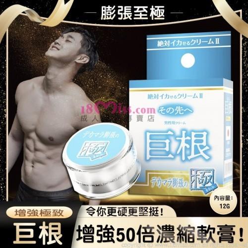 日本SSI JAPAN潤滑凝膠50倍【男性用】巨根膨張至極2催情高潮潤滑液(12g)