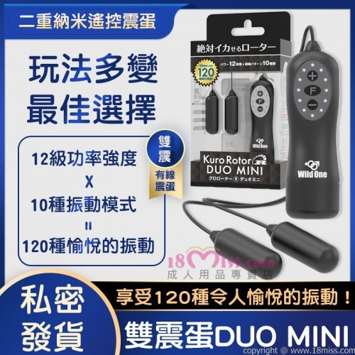 Double vibration egg Duo Mini double nano remote control vibration egg