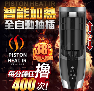 Rends piston活塞加熱飛機杯